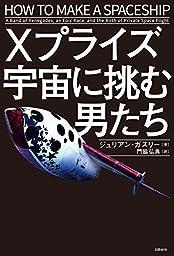 【読んだ本】 Xプライズ 宇宙に挑む男たち