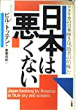 日本は悪くない―アメリカの日本叩きは「敗者の喧噪」だ