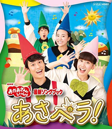 【メーカー特典あり】NHK「おかあさんといっしょ」最新ソングブック あさペラ! ブルーレイ(作ってあそぼう「あさペラ! 」ゆび人形(紙製)付) [Blu-ray]
