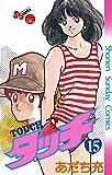 タッチ 完全復刻版(15) (少年サンデーコミックス)