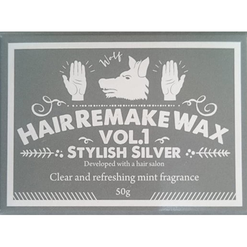 第二にエミュレートする凝視Hair Remake(ヘアーリメイク)WAX Vol.1 スタイリッシュシルバー 50g