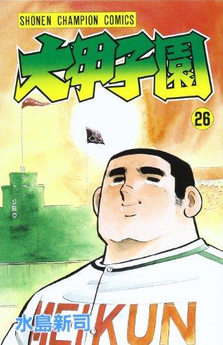 大甲子園 (26) (少年チャンピオン・コミックス)