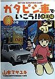 ガタピシ車でいこう!!迷走編 2の巻―のんびり旧車満喫ライフ (ヤングマガジンコミックス)