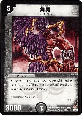 デュエルマスターズ/DM-05/28/U/角男