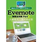 集めただけで終わらせない!Evernote情報活用術 Part 1