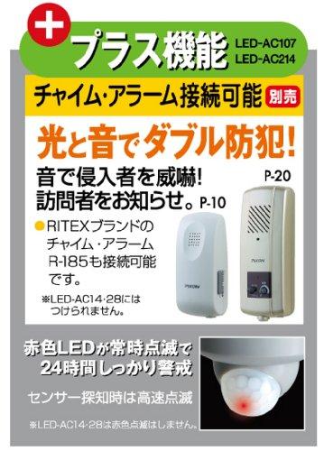 ムサシ RITEX 7W×2 LEDセンサーライト 「AC電源タイプ」 防雨タイプ LED-AC214