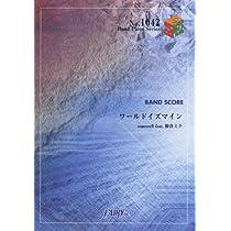 バンドスコアピースBP1042 ワールドイズマイン / supercell feat 初音ミク (BAND SCORE PIECE)