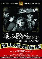 戦う隊商(激斗の河) [DVD]