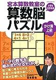"""宮本算数教室の算数脳パズル かけ算 上級 (宮本哲也先生の""""算数脳パズル"""