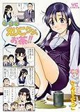えりこクン、お茶!! 3 (ヤングコミックコミックス)