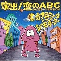 家出/恋のABC<あだるちーVERSION>(CCCD)