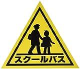 東洋マーク スクールバス三角マーク(小) マグネット KM-1