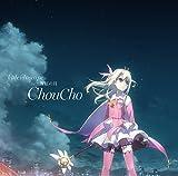 ChouCho・劇場版プリズマ☆イリヤ主題歌「薄紅の月」アニメ版MV