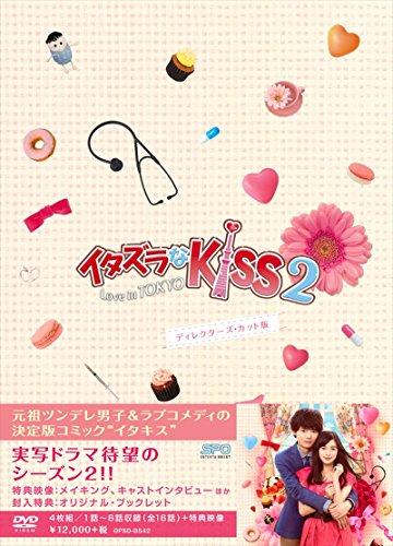 イタズラなKiss2~Love in TOKYO ディレクターズ・カット版 DVD-BOX1 エスピーオー OPSD-B542