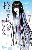 柊様は自分を探している。(7) (少年サンデーコミックス)