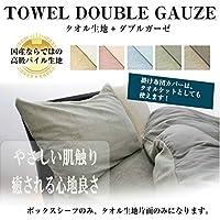 【敷き布団カバー 300×300 単品】日本製 タオル生地+ダブルガーゼ ピンク