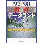 教育データランド〈'97‐'98〉