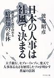 日本の人事は社風で決まる