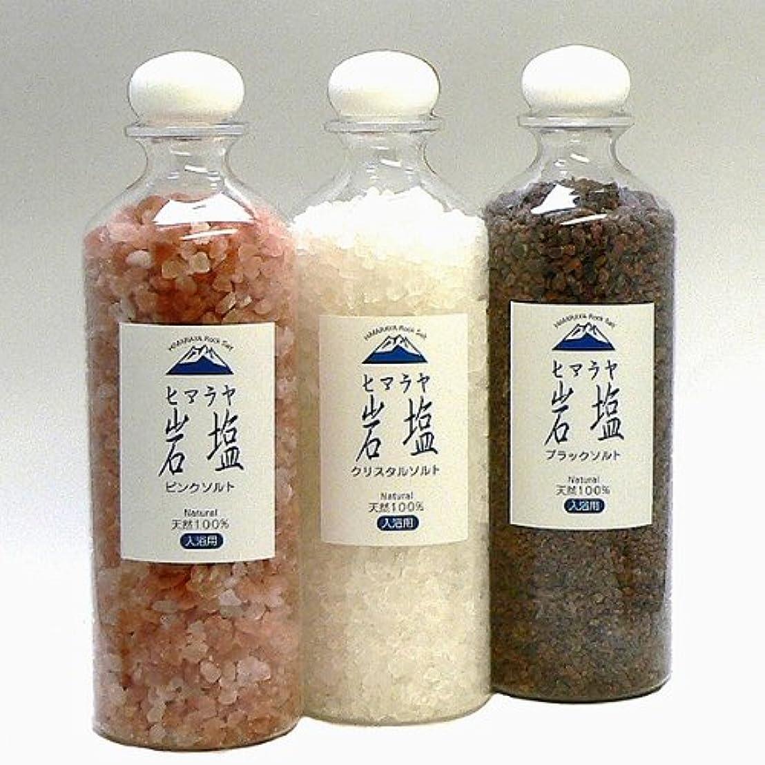 ヒマラヤ岩塩(ピンク岩塩?クリスタル岩塩?ブラック岩塩)入浴用(小粒)ボトル入りセット