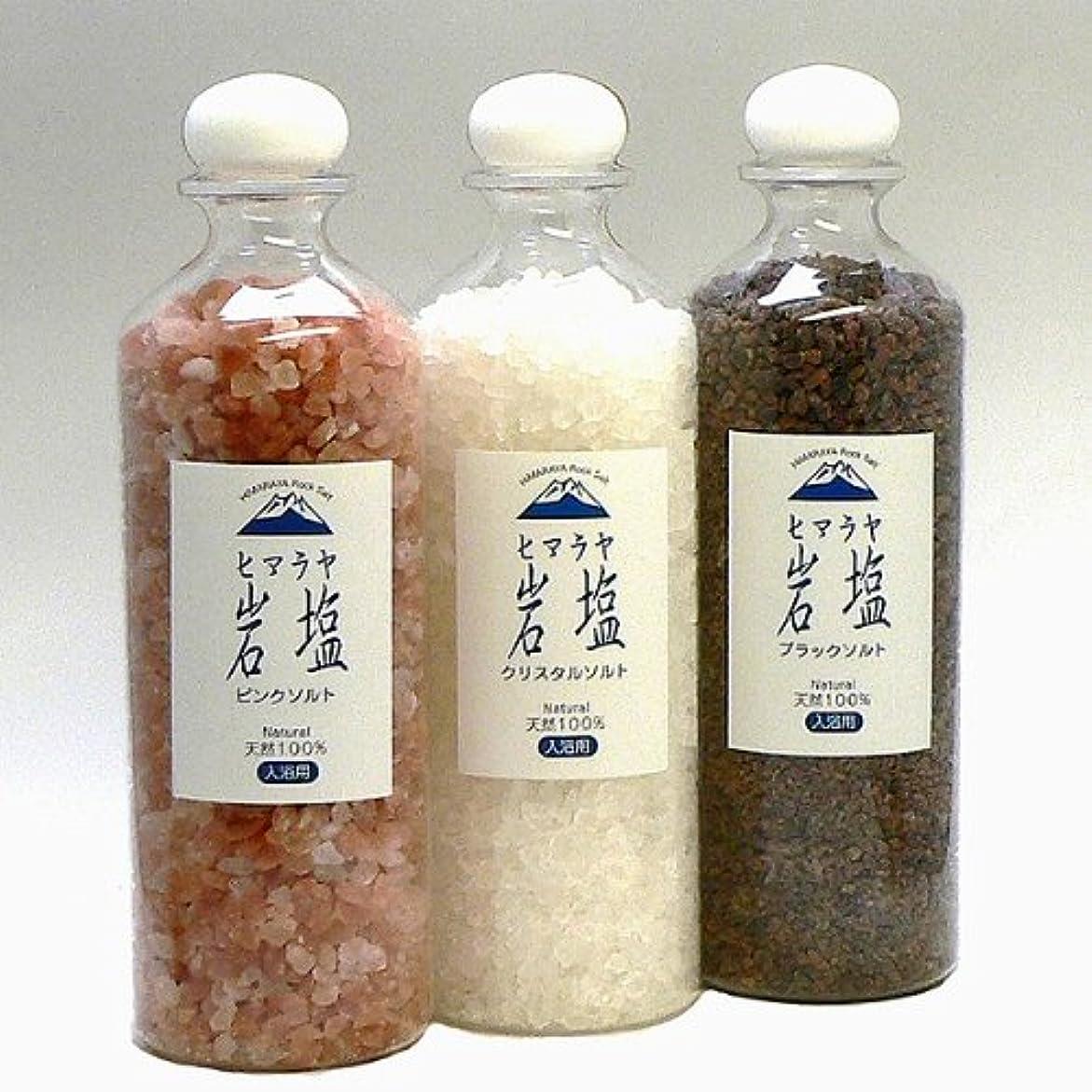 恐ろしい思慮深いコーンヒマラヤ岩塩(ピンク岩塩?クリスタル岩塩?ブラック岩塩)入浴用(小粒)ボトル入りセット