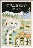 グリム童話〈下〉 (ちくま文庫)
