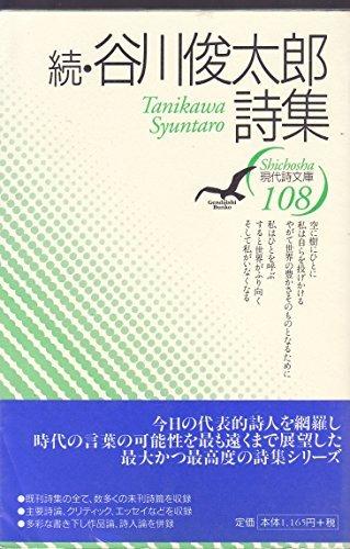 続・谷川俊太郎詩集 (現代詩文庫)の詳細を見る