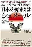 ついに明らかになったこの国のルーツ エンペラーコードが明かす《日本の始まりはシュメール》 第二波でバビロニア・エジプトが来た!