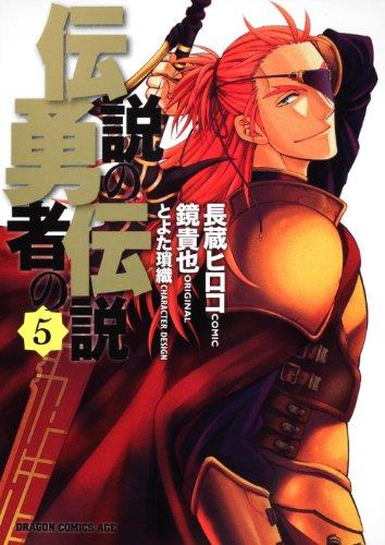 伝説の勇者の伝説 5 (ドラゴンコミックスエイジ な 1-1-5)の詳細を見る