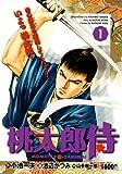 桃太郎侍 1 (キングシリーズ 漫画スーパーワイド)