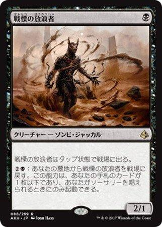 【シングルカード】AKH)[JPN]戦慄の放浪者/黒/R/088/269