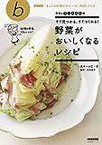 NHK「きょうの料理ビギナーズ」ABCブック すぐ見つかる、すぐつくれる!  野菜がおいしくなるレシピ (生活実用シリーズ)