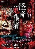 怪奇蒐集者 44 Apsu Shusei[RAK-127][DVD] 製品画像