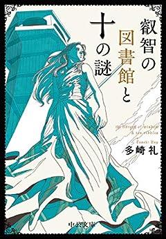 叡智の図書館と十の謎 (中公文庫 た 85-2)