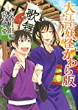 大江戸妖怪かわら版(4) (シリウスコミックス)