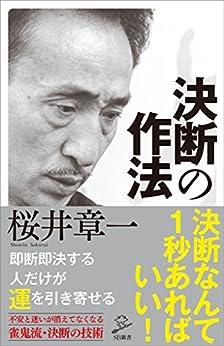 [桜井 章一]の決断の作法 (SB新書)