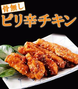 九州産銘柄鶏使用!特製骨なしピリ辛チキン(270g×5P) 揚げた後に特製のタレと絡めたから揚げ【唐揚げ/から揚げ】【レンジでチン】