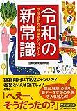 令和の新常識 平成・昭和の旧常識をアップデート (PHP文庫)