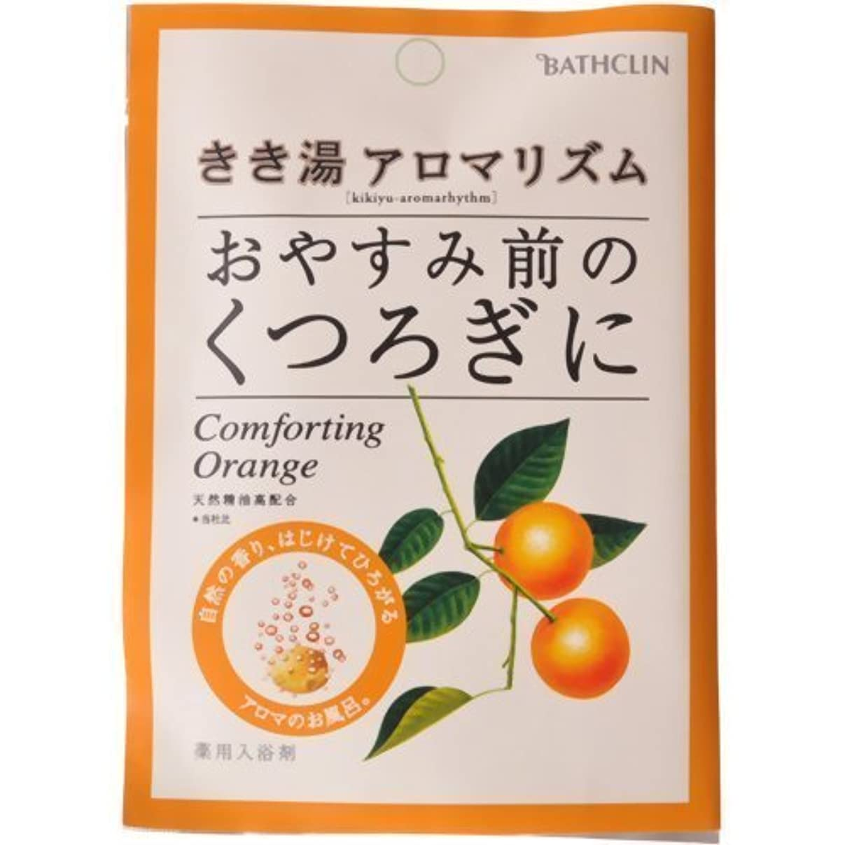 絶望的な少し酸っぱいきき湯 アロマリズム コンフォーティングの香り 30g