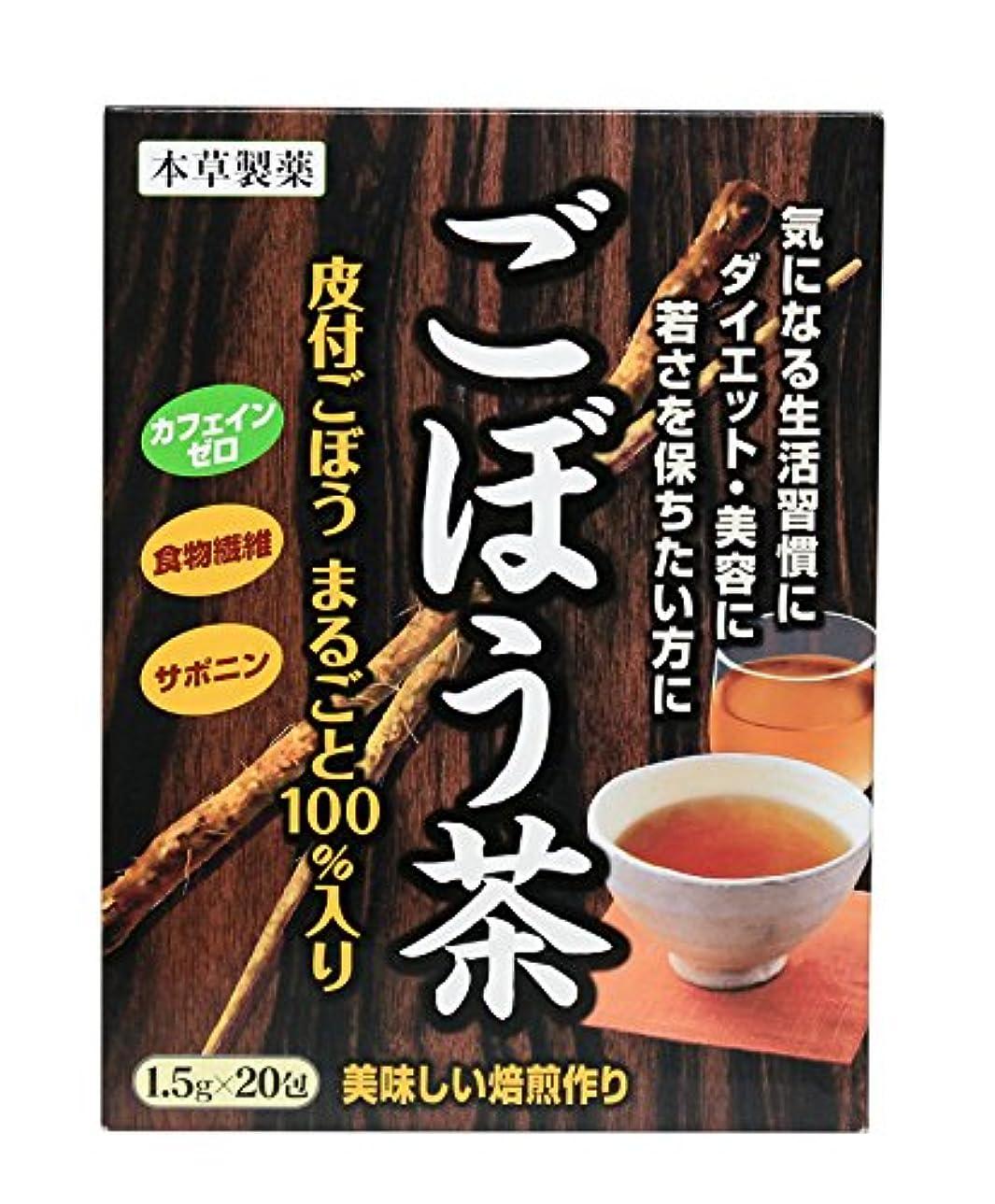 タッチ準備するレキシコン本草 ごぼう茶