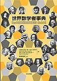 世界数学者事典