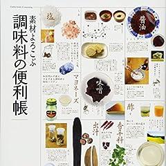 素材よろこぶ 調味料の便利帳