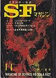 S-Fマガジン 1965年11月号 (通巻75号)