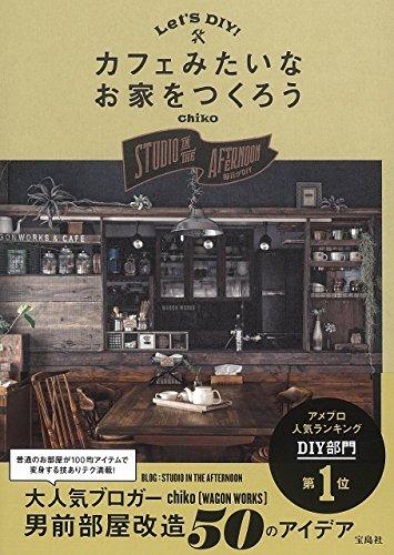 Let's DIY! カフェみたいなお家をつくろう