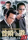 「首領への道20 DVD」の画像