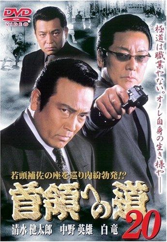 首領への道20 [DVD]