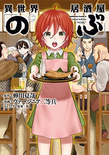 異世界居酒屋「のぶ」(2) (角川コミックス・エース)の詳細を見る