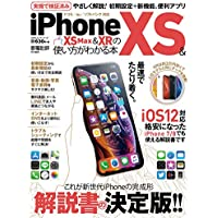 iPhone XS & XS Max & XRの使い方がわかる本 (100%ムックシリーズ)