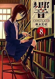[柳本光晴] 響~小説家になる方法~ 第01-08巻