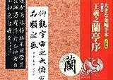 大きな条幅手本 古典編〈第1巻〉蘭亭序
