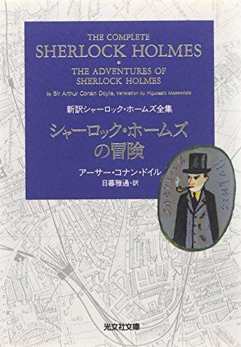 シャーロック・ホームズの冒険—新訳シャーロック・ホームズ全集 (光文社文庫)